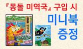<몽돌 미역국> 출간 이벤트(행사도서 구매 시 '미니북'선택(포인트 차감))