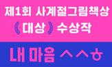 <내 마음 ㅅㅅㅎ> 출간 이벤트(행사도서 구매 시 '투명 캐릭터 스티'선택(포인트 차감))