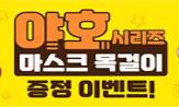 <EBS 야호 시리즈> 출간 이벤트(행사도서 구매 시 '야호 마스크 목걸이'선택(포인트 차감))