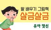 <살금살금 말 배우기 그림책> 출간 이벤트(행사도서 구매 시 '유아 덧신'선택(포인트 차감))