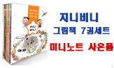 <지니비니 그림책 시리즈 세트> 출간 이벤트(행사도서 구매 시 '미니 노트 세트'선택(포인트 차감))