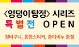 <엉덩이탐정> 시리즈 특별전(행사도서 1권 구매 시 '퍼즐자석or보틀'선택/2권 '장바구니' 선택(포인트 차감))