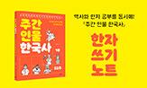 <주간 인물 한국사> 출간 이벤트(행사도서 구매 시 '한자 쓰기 노트'선택(포인트 차감))