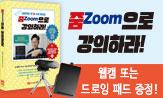 <줌(Zoom)으로 강의하라!> 출간 이벤트(기대평 작성 시 '웹캠/클래스보드 랜덤'추첨(7명)/줌 강연 신청)