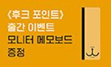 <후크 포인트> 출간 기념 이벤트(행사도서 구매시, '모니터 메모보드' 선택(포인트차감))