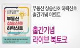 <부동산 상승신호 하락신호> 출간 기념 이벤트(유튜브 라이브 신청하기)