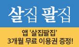 <살집팔집> 출간 기념 이벤트(기대평 작성시, '3개월 무료 이용권' )