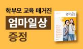[동아출판] 엄마일상 Vol.2 이벤트(행사 도서 구매 시 '엄마일상 Vol.2'선택(포인트차감))