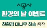 [시공사] 환경도서 기획전(행사도서 구매 시 '친황경 대나무 칫'선택(포인트 차감))