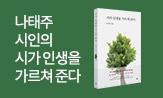 <시가 인생을 가르쳐준다> 사인본 이벤트(행사 도서 구매시 '친필 사인본'증정)