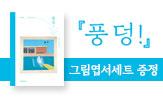 <풍덩!> 출간 기념 이벤트(행사도서 구매 시 '명화그림엽서'선택(포인트 차감))