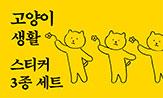 <고양이 생활> 출간 이벤트(행사 도서 구매시 '고양이 뮤뮤 스티커'선택(포인트 차감))