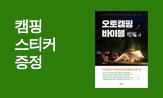 <오토캠핑 바이블> 출간 이벤트(행사도서 구매 시 '캠핑 스티커'선택(포인트 차감))