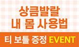 『상큼 발랄 내 몸 사용법』사은품이벤트(티보틀 혜택(포인트 차감))