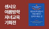 [센시오] 자녀교육 도서 기획전(행사도서 구매 시 '아이스 쿨스카'선택(포인트 차감))