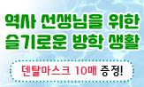 [비아북] 역사선생님 기획전(행사도서 구매 시 '덴탈마스크 10매'선택(포인트 차감))