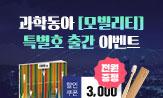 <과학동아 모빌리티 특별호> 출간 이벤트(3천원 할인쿠폰 + 천연 대나무 칫솔 1개 증정(행사 도서 구매시 책과 랩핑))