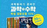 <과학동아+수학동아 8월 합본호> 이벤트(15% 할인(세트도서 구매시))