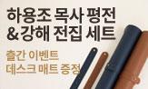 <하용조 목사 추모 10주기 도서 출간 이벤>(데스크 매트 선택(행사 도서 구매시))