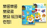 뽀롱뽀롱 뽀로로 <뽀요 워크북> 런칭 이벤트(행사 도 만원이상 구매시 '트래블키트/마스크/브로마이드' 선택(포인트차감))