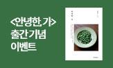 <안녕한, 가> 출간 기념 이벤트(행사 도서 구매시 '엽서 세트'선택(포인트차감))