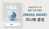 <서울메이드 19호> 출간 이벤트 (미니북 선택(행사 도 구매시))