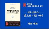 <언오소독스 밖으로 나온 아이> 출간 이벤트(행사 도서 구매시 '메모 패드'선택(포인트차감))