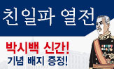 박시백 신간 <친일파 열전> 예약 판매 이벤트(행사도서 구매 시 '광복군 배지/경술국치 기억배지(랜덤)'선택(포인트 차감))