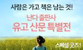 [난다]유고 산문 특별전 이벤(행사 도서 구매시 '꽃별 손수건'선택(포인트차감))