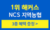 <NCS 지역농협 6급 단기 합격 비법> 이벤트 행사 도서 구매시 '3종 쿠폰'증정(다운로드)