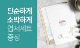 <단순하게 소박하게> 엽서 증정 이벤트(행사 도서 구매시 '엽서 세트(3종)'증정(책과랩핑))