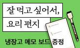 <잘 먹고 싶어서, 요리 편지> 굿즈 이벤트(행사 도서 구매시 '냉장고 메모 보드+마카'선택(포인트차감))