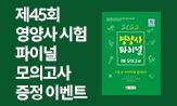 [제45회 영양사]시험 대비 파이널 이벤트(행사 도서 구매시 '2022 영양사 모의고사'선택(포인트차감))
