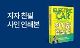 [교보단독] <전기차 상식사전> 출간 이벤트(행사 도서 구매시 선착순 '친필 사인 인쇄본'증정)