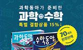 <과학동아+수학동아 9월 합본호> 이벤트(15% 할인(세트도서 구매시))