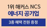 [해커스 NCS]에너지공기업 단기합격 이벤트 페이지 내 '실전서 시리즈,쿠폰 3종'다운로드