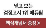 [에듀윌] 고졸검정고시 핵심개념서 이벤트(고졸검정고시 핵심개념서 선택(행사 도서 구매시))
