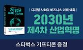 <2030년 제4차 산업혁명> 출간 이벤트(스타벅스 기프티콘 10명추첨 (klover리뷰 작성시))