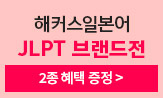 해커스 일본어 JLPT 브랜드전(휴대용 물티슈(포인트차감)+일본어 인강 10% 할인권)