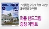 스케치업 2021 출간이벤트(행사도서 구매시 퍼퓸 핸드크림 사은품 선택가)