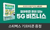 알아두면 돈이 되는 5G 비지니스 출간 이벤트(스타벅스 기프티콘 10명추첨 (klover리뷰 작성))