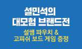설민석 브랜드전(크로스백, 고피쉬 보드게임)