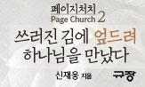 <쓰러진 김에 엎드려 하나님을 만났다> 출간 이벤트(보조배터리 1명, 아메리카노 5명추첨(기대평 작성 시))