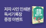 <초등 영어책 읽기의 기적> 교보 단독 이벤트(행사 도서 구매 시 사은품 선택 가능(포인트 차감))