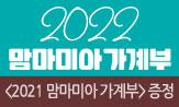 <2022 맘마미아 가계부> 출간 이벤트(행사 도서 구매시 '2021 맘마미아 가계부'선택(포인트 차감))