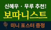 <보따니스트> 출간 이벤트(행사도서 구매 시 '표지그림 미니 포스'증정(책과랩팽))