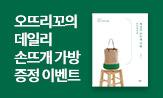<데일리 손뜨개 가방> 출간 이벤트 (행사 도서 구매시 '샤무드 태슬(색상랜덤)'선택(포인트차감))