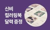 <신비 컬리링북> 출간 이벤트(행사도서 구매 시 '일러스트 달력'선택(포인트 차감) )