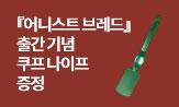 <어니스트 브레드> 출간 기념 이벤트(행사도서 구매 시 '쿠프 나이프'선택(포인트 차감) )