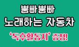 <뿜빠뿜빠 노래하는 자동차> 출간 이벤트(행사도서 구매 시 '뿜빠 독후 활동지'선택(포인트 차감) )